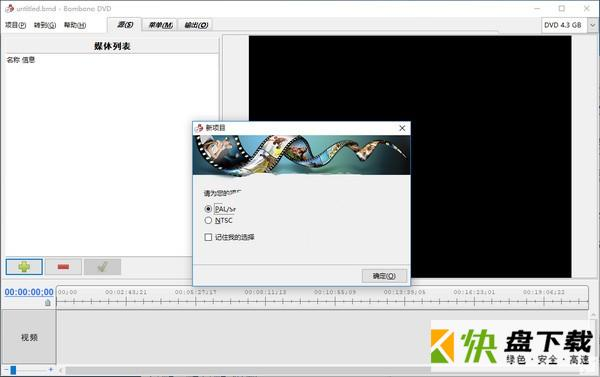 Bombono DVD下载