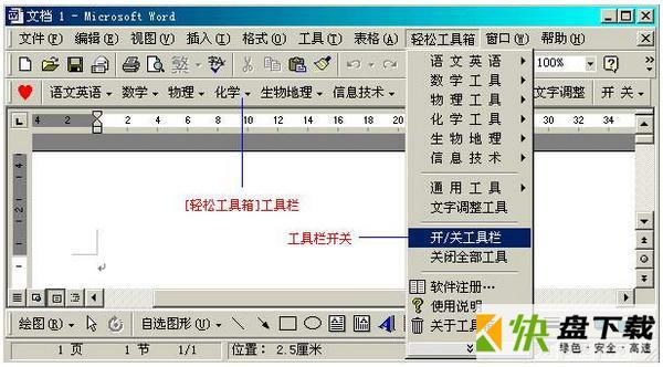 教师轻松工具箱(Word备课制作课件工具)下载 v7.8.5 官方版