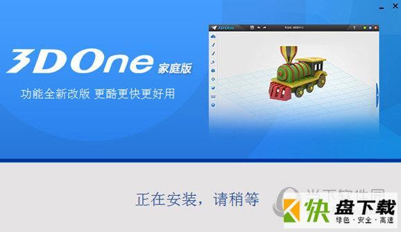 3DOne教育版