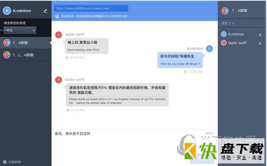 云译通翻译工具国际工程版 2.2.0.7 最新版