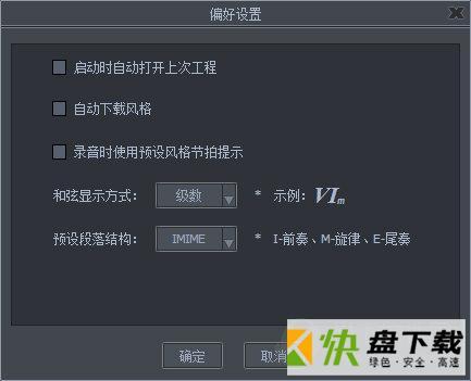 唱作魔方自动编曲软件下载V3.1.0.1206 专业版