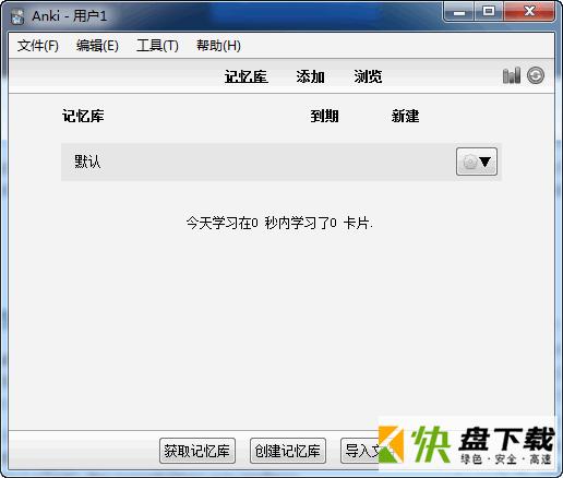 Anki中文版