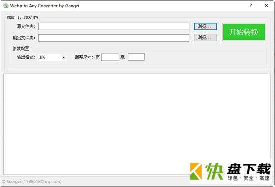Webp to Any Converter下载
