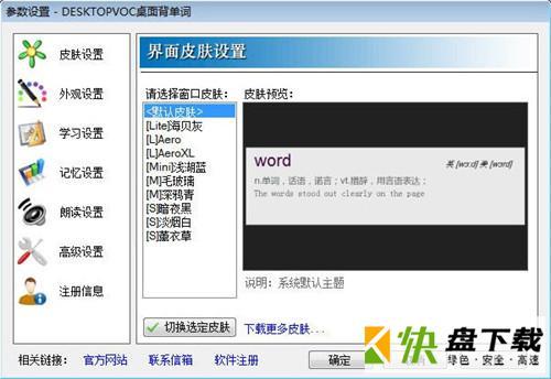 DesktopVoc桌面背单词V3.1.0.0官方版下载
