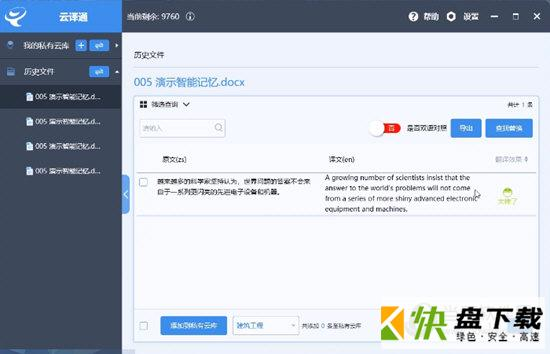 云译通国际工程版
