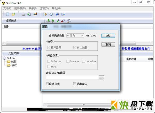 SoftDisc(自由碟)下载 v3.0官方中文版