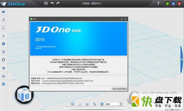 3done三维创意设计教育版下载 32/64位 2.13 官方免费版