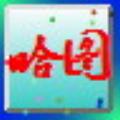 哈哈图片浏览器下载