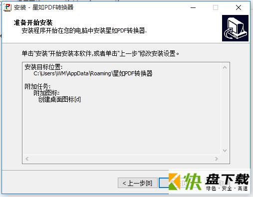 星如PDF转换器免费版