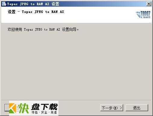 Topaz JPEGtoRAW AI(JPEG转RAW工具)下载  v2.2.1官方版
