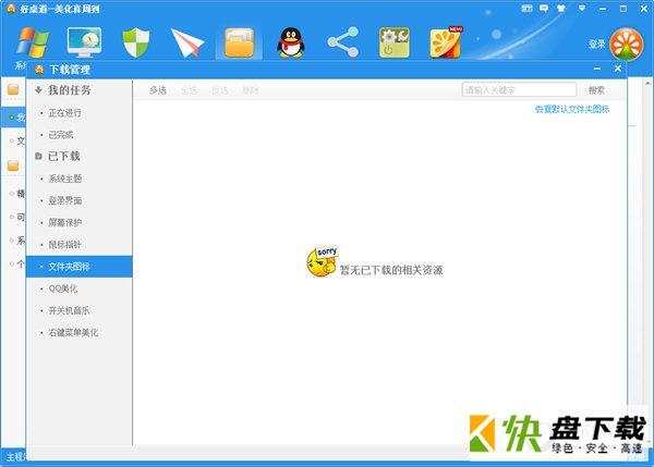 好桌道壁纸美化软件官方版下载 v3.4.17.417