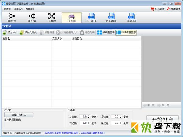 神奇多页文件格式转换工具 v3.0.0.296 官方版