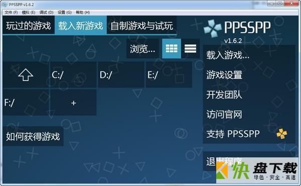 PPSSPP下载