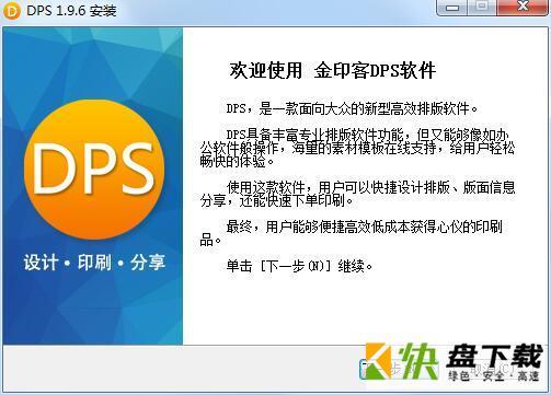 金印客DPS v1.96免费版