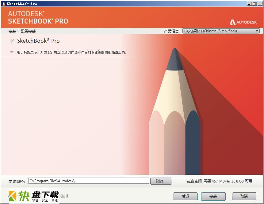 Autodesk SketchBook下载
