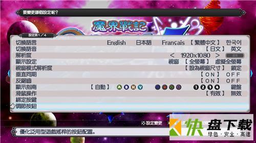 魔界战记5游侠汉化补丁下载 v2.0 免费版