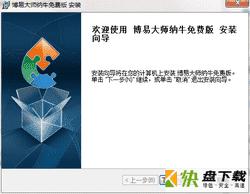 博易大师 v6.03中文版
