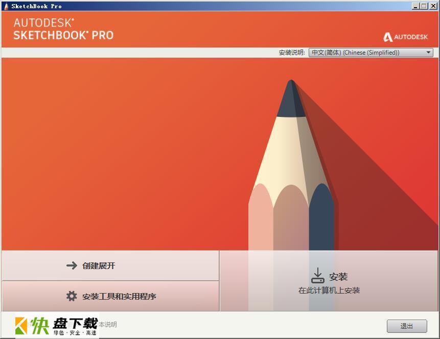 Autodesk SketchBook v2021破解版