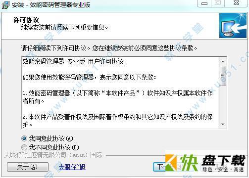 效能密码管理器专业版破解版(附安装教程)下载 v5.50