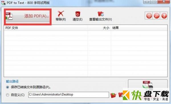 PDF文件格式转换软件TriSun PDF to Text 11.0 最新版