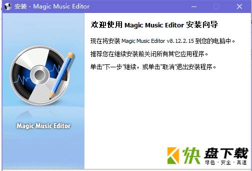 magic music editor音乐编辑器 v8.12中文版