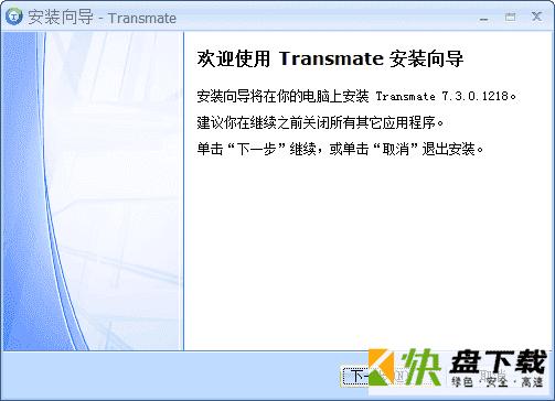 Transmate