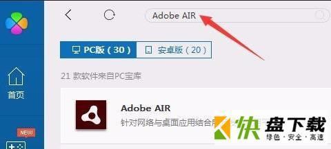 adobe airv26.0.0.118官方版 26.0.0.118