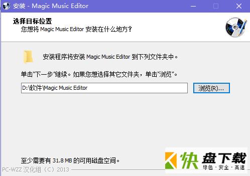 magic music editor下载