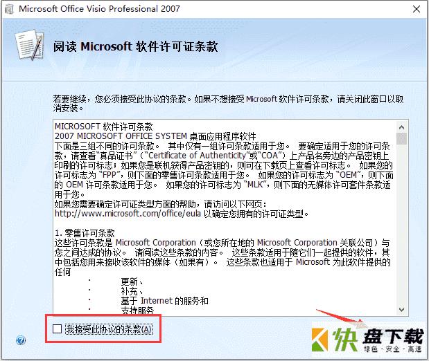 Microsoft Office Visio下载