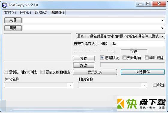 fastcopy中文版下载