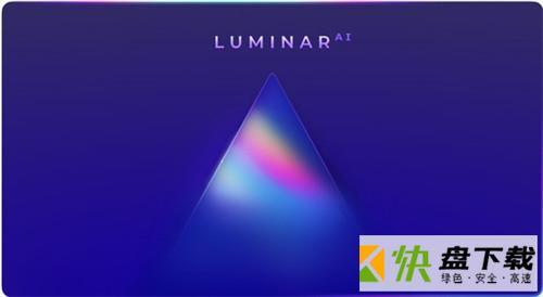 Luminar AI下载