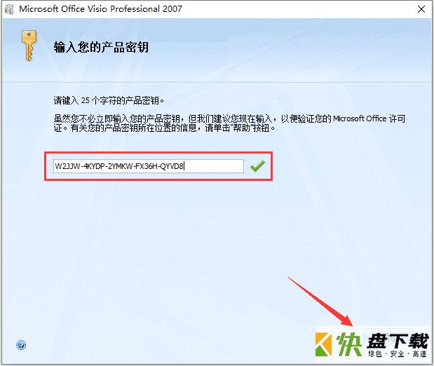 Microsoft Office Visio 2016中文版