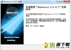 Rayfile v2.51绿色版