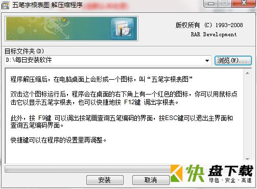 五笔字根表 v2.0最新版