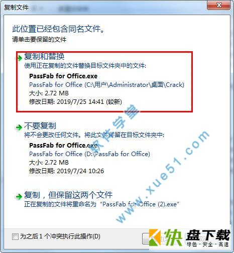 PassFab for Office下载