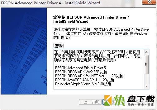 爱普生打印机万能驱动 v1.0中文版