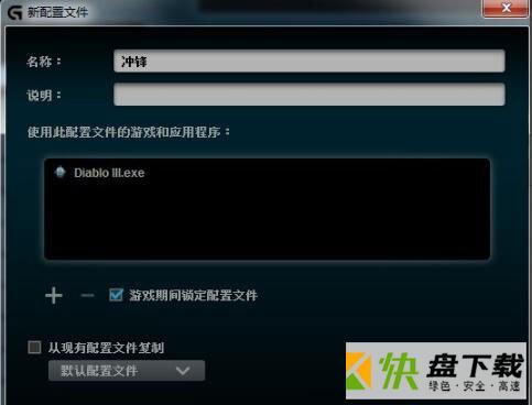 罗技游戏软件下载