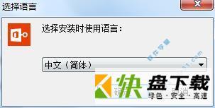 PassFab for Office(Office密码破解恢复) v8.4.0.6中文破解版下载