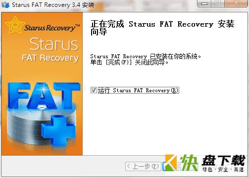 Starus FАT Recovery数据恢复软件 V2.8 官方版