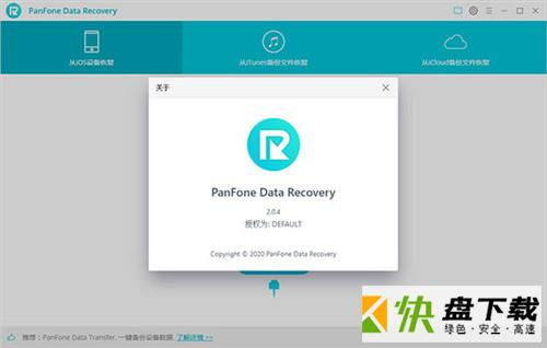 PanFone Data Recovery下载