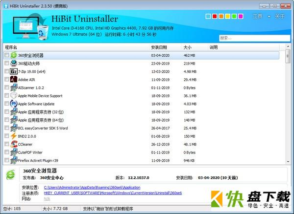 HiBit Uninstaller下载
