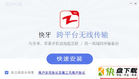 快牙 v2.8最新版