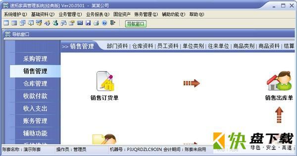 速拓家具管理系统下载 v20.0501官方版