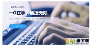 广联达G+工作台 v5.2最新版