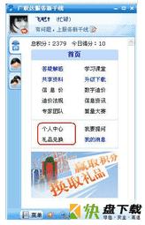 广联达服务新干线 最新版