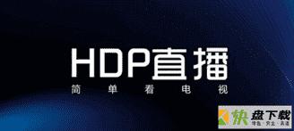 HDP直播下载