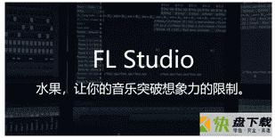 FLStudio下载