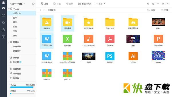 和彩云 v6.21中文版