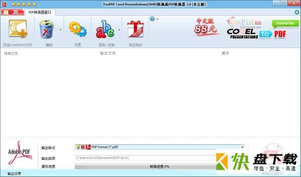 超级PDF转换器下载