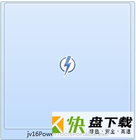 jv16 PowerTools v6.1免费版